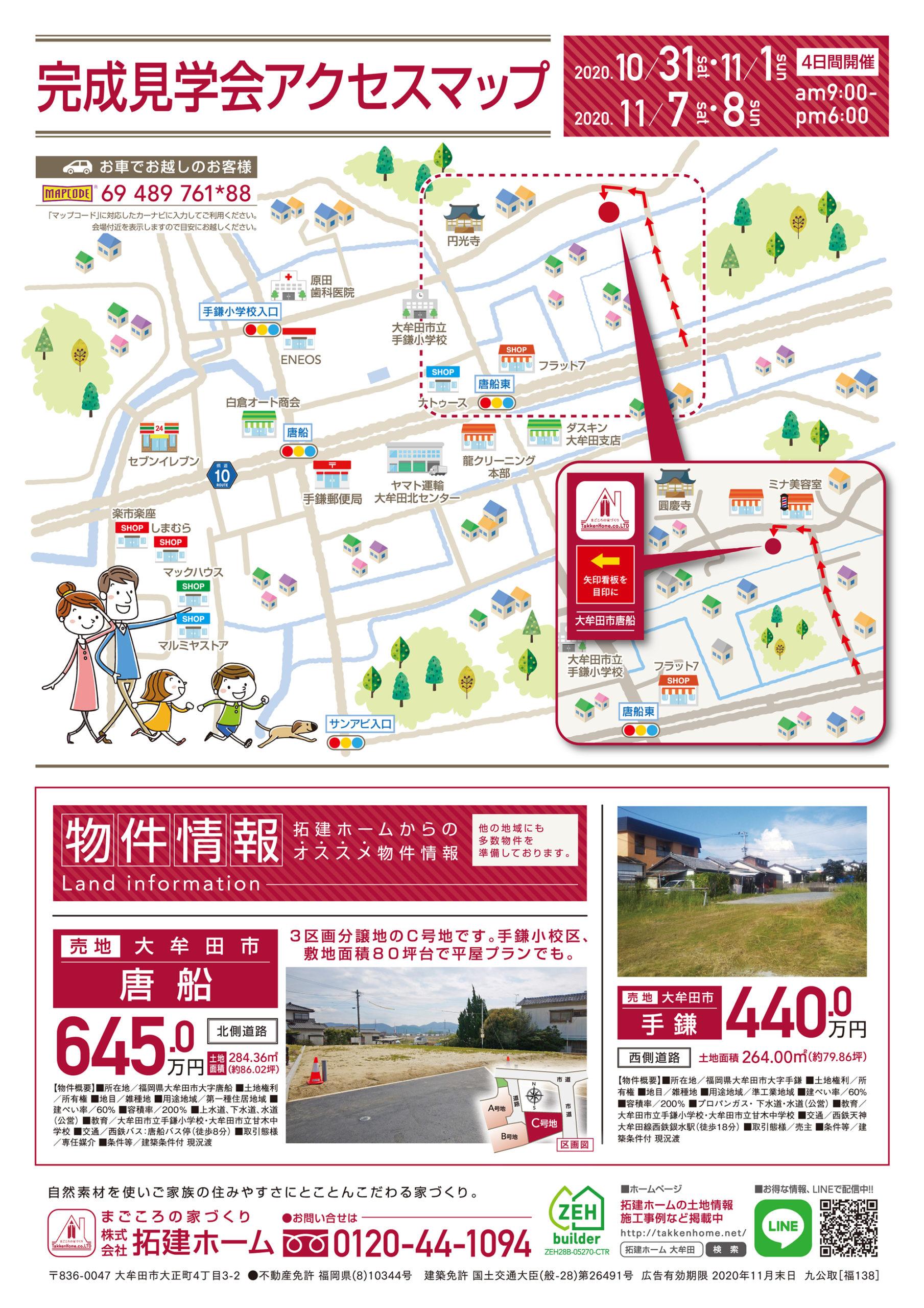 大牟田市で住宅の完成見学会
