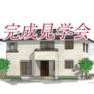 大牟田市で住宅の完成見学会を実施します。
